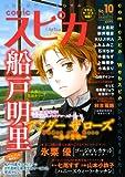 comicスピカ No.10