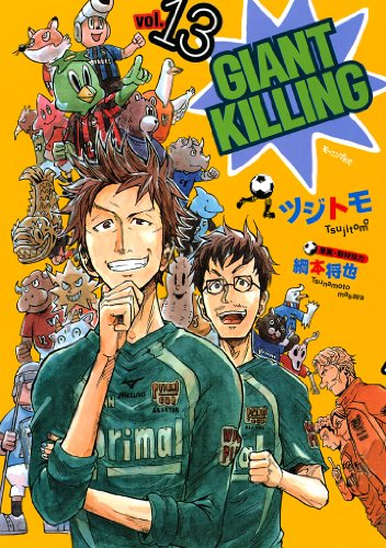 GIANT KILLING(13) (モーニングコミックス)