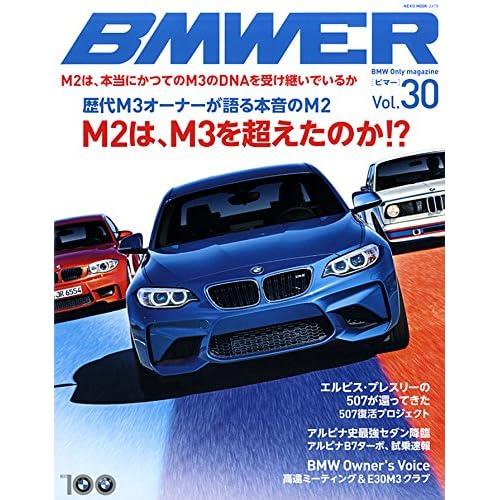 BMWER(ビマー)Vol.30 (NEKO MOOK)