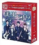 美男<イケメン>ですね~Fabulous★Boys 完全版 DVD-BOX <シンプルBOX シリーズ> -