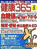 健康365 (ケンコウ サン ロク ゴ) 2006年 06月号 [雑誌]