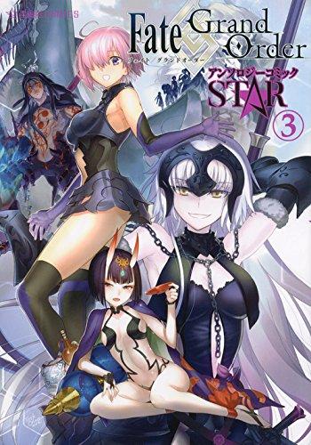 Fate/Grand Order アンソロジーコミック STAR 3 (星海社COMICS)