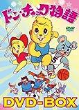 ドン・チャック物語DVD-BOX