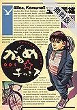 かもめ☆チャンス(1)【期間限定 無料お試し版】 (ビッグコミックス)