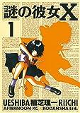 謎の彼女X(1) (アフタヌーンKC)