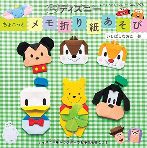 ディズニーちょこっとメモ折り紙あそび (レディブティックシリーズno.3978)