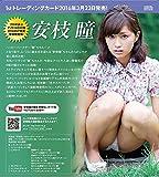 安枝瞳 1stトレーディングカード BOX商品 1BOX = 72枚入り、全86種類