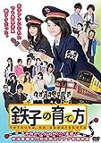 鉄子の育て方 DVD-BOX Vol.1