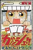 金色のガッシュ!!まるかじりブック(サンデー公式ガイド) 全2巻完結セット(少年サンデーコミックス)