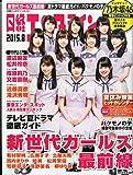 日経エンタテインメント!2015年8月号[雑誌]