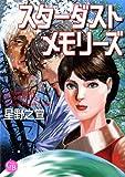 スターダストメモリーズ (幻冬舎コミックス漫画文庫 ほ 1-4)