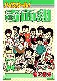 ハイスクール!奇面組 3 (コミックジェイル)