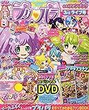 プリパラ公式ファンブック 3rdライブ号 2015年 02 月号 [雑誌] (ちゃおデラックス 増刊)