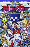 怪盗ジョーカー 18 (てんとう虫コロコロコミックス)