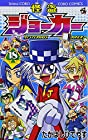 怪盗ジョーカー 第18巻 2014年09月26日発売