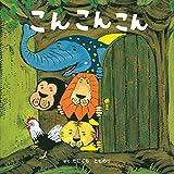 こんこんこん (Playful books)