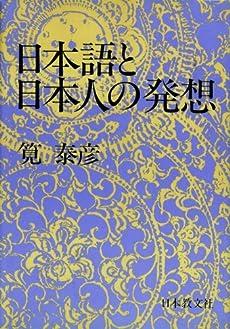 日本語と日本人の発想