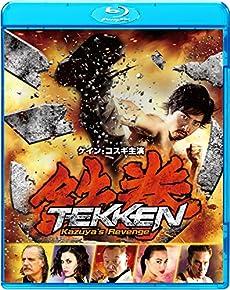 鉄拳 Kazuya's Revenge [Blu-ray]