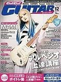 Go ! Go ! GUITAR (ギター) 2013年 12月号