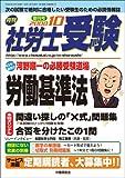 月刊 社労士受験 2008年 10月号 [雑誌]