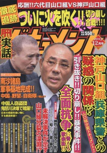 実話ドキュメント 2015年 12 月号 [雑誌]