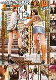 vs.究極のSUPER (スーパー) 美脚Girls!! (ガールズ) 2012年 09月号 [雑誌]
