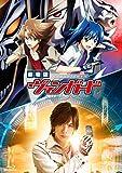 劇場版カードファイト!!ヴァンガード コンプリート完全版[Blu-ray/ブルーレイ]