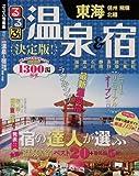 るるぶ決定版! 温泉&宿 東海 信州 飛騨 北陸 (目的シリーズ)