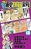 毎度!浦安鉄筋家族(18): 少年チャンピオン・コミックス