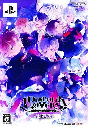 DIABOLIK LOVERS (限定版) 予約特典 ドラマCD 付き