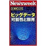 Amazon.co.jp: ビッグデータ 可能性と限界(ニューズウィーク日本版e-新書No.27) 電子書籍: ニューズウィーク日本版編集部: Kindleストア