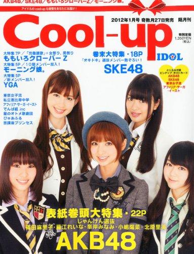 Cool-up (クールアップ) 2012年 01月号 [雑誌]