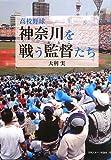 高校野球 神奈川を戦う監督たち