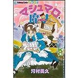マシュマロ魔法 / 河村 美久 のシリーズ情報を見る