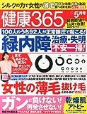健康365 (ケンコウ サン ロク ゴ) 2014年 05月号 [雑誌]