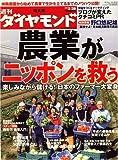 週刊 ダイヤモンド 2009年 2/28号 [雑誌]