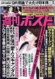 週刊ポスト2013年3月8日号