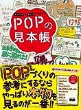 ビジュアルとキャッチで魅せる POPの見本帳