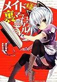 メイド様の裏マニュアル  トラブル2:アイツが囚われの姫になった場合 (角川スニーカー文庫)