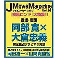J Movie Magazine(ジェイムービーマガジン) Vol.16 (パーフェクト・メモワール)