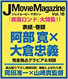J Movie Magazine(�W�F�C���[�r�[�}�K�W��) Vol.16 (�p�[�t�F�N�g�E�������[��) -
