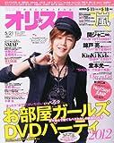 オリ☆スタ 2012年 5/21号 [雑誌]