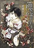櫻狩り 上 (Flowersコミックス)