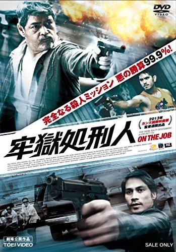 牢獄処刑人 [DVD]