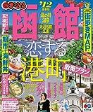 まっぷる函館'12 (マップルマガジン) [単行本(ソフトカバー)] / 昭文社 (刊)