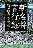新名将言行録 (河出文庫)