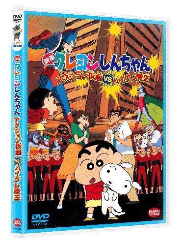 映画 クレヨンしんちゃん アクション仮面VSハイグレ魔王 [DVD]