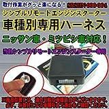三菱・日産車対応 シンプルリモートエンジンスターターSRES-01用 車種別接続ハーネス  SRSHN-006-064