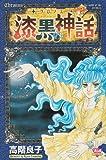 ークロノスー漆黒の神話 2 (ボニータコミックス)
