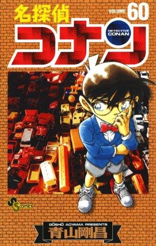 名探偵コナン(60) (少年サンデーコミックス)